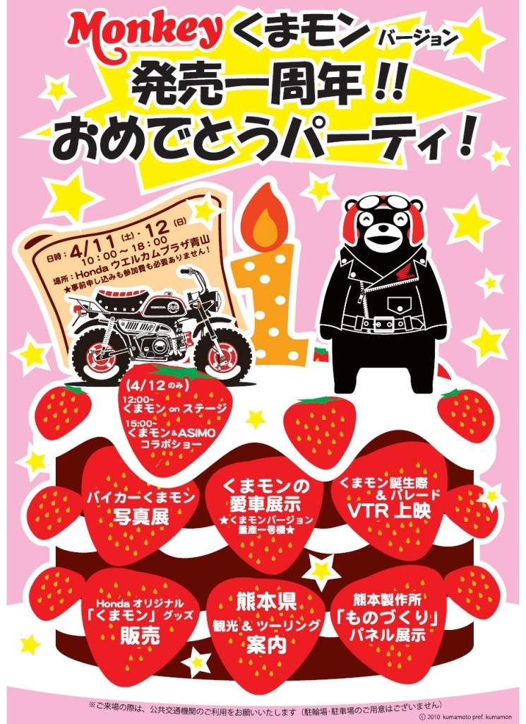 kumamon_party