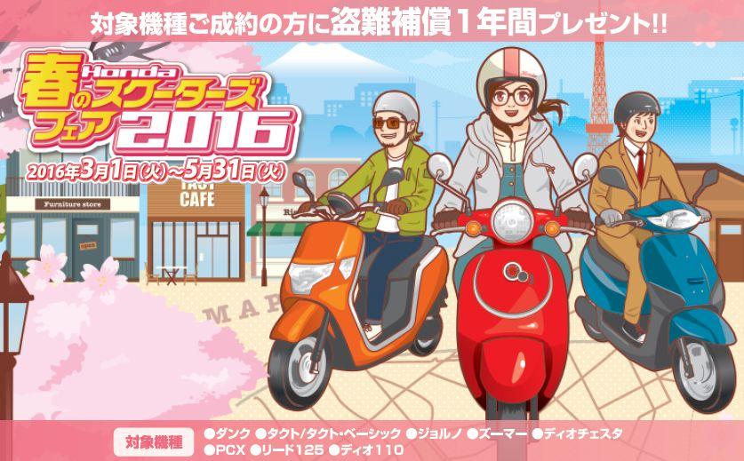 20160307_scooter_fair