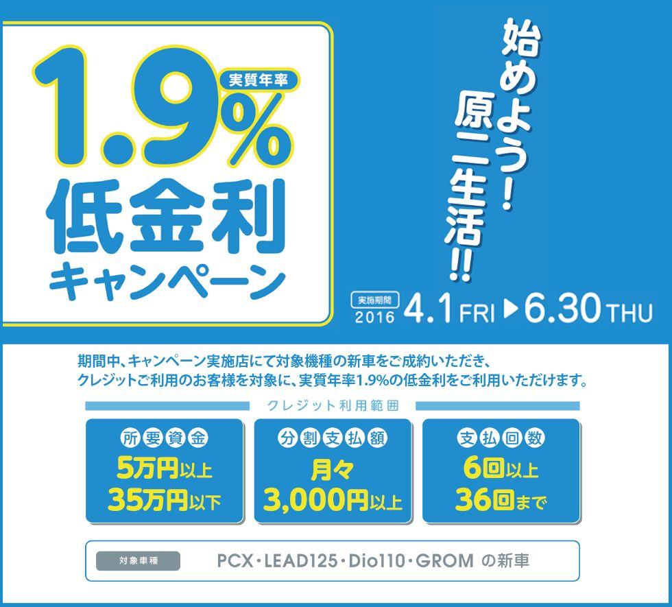1.9%低金利キャンペーン